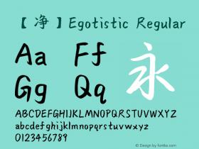 【净】Egotistic