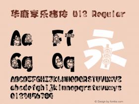华康享乐猪体 W12