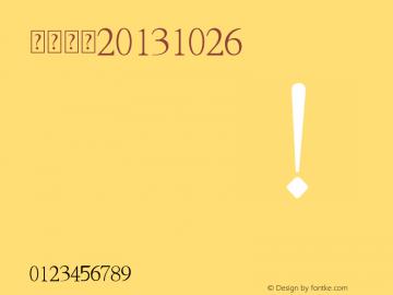 农业银行20131026