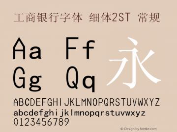 工商银行字体 细体2ST