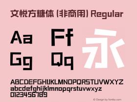 文悦方糖体 (非商用)
