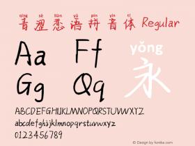 青涩恋语拼音体