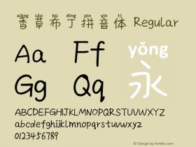 香草布丁拼音体