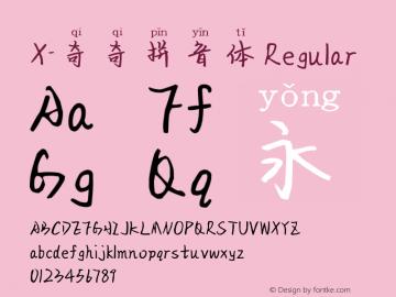 X-奇奇拼音体