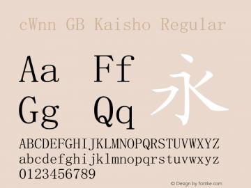 cWnn GB Kaisho
