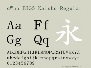 cWnn BIG5 Kaisho