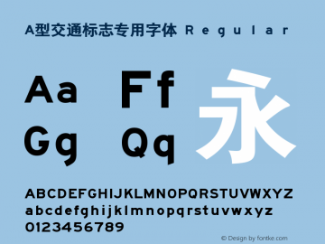 A型交通标志专用字体