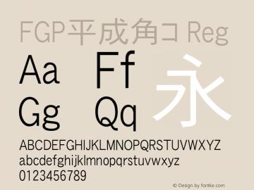 FGP平成角コ