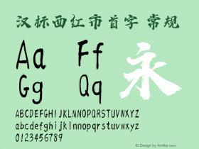 汉标西红市首字