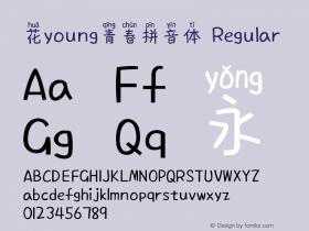 花young青春拼音体