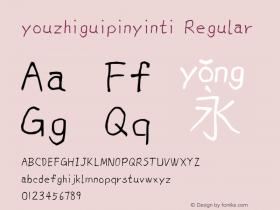 youzhiguipinyinti