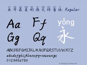 米开最美的遇见拼音体