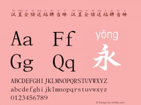 汉呈金猪送福拼音体