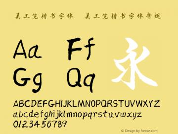美工笔楷书字体
