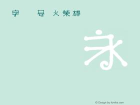 字魂29号-火柴棒体