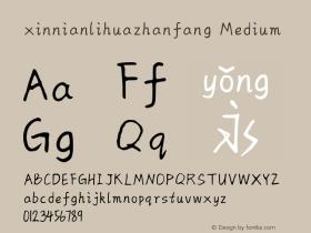 xinnianlihuazhanfang