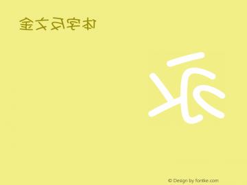 金文反字体