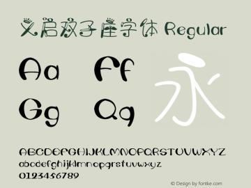 义启双子座字体