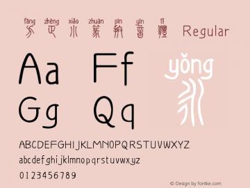 方正小篆拼音体