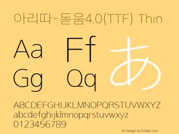 아리따-돋움4.0(TTF)