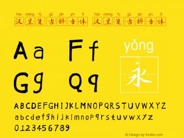 汉呈复古拼音体