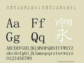 汉呈书法家钢笔拼音体