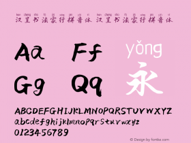 汉呈书法家行拼音体