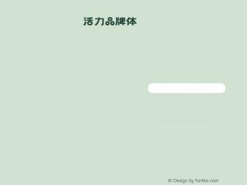 字魂14号-活力品牌体