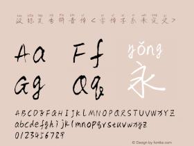 汉标灵秀拼音体