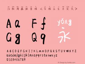 汉标漫画拼音体
