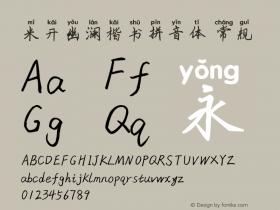 米开幽澜楷书拼音体