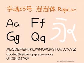 字魂63号-泡泡体