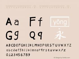 汉呈王天喜特行锴拼音体(框)