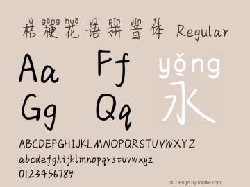 桔梗花语拼音体