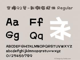 字魂92号-新潮海报体
