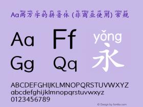 Aa两万字的拼音体 (非商业使用)