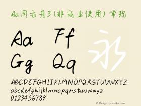 Aa周亦舟3 (非商业使用)