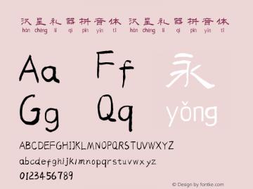 汉呈礼器拼音体