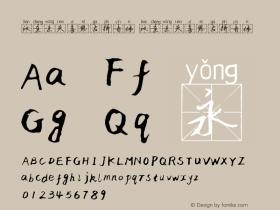 汉呈王天喜思古拼音体
