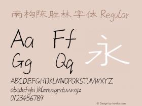南构陈胜林字体