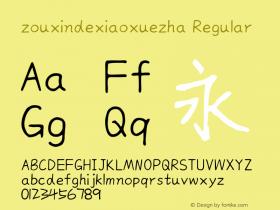 zouxindexiaoxuezha