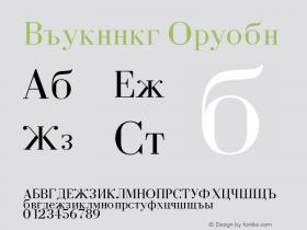 Cyrillic