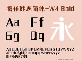 腾祥妙思简体-W4