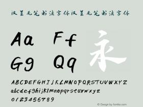 汉呈毛笔书法字体