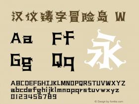 汉仪铸字冒险岛
