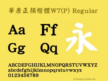 華康正顏楷體W7(P)