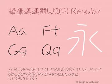 華康連連體W2(P)