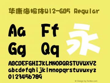 華康海報體W12-GB5