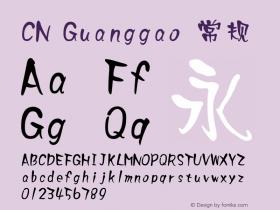 CN Guanggao
