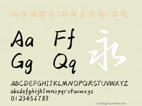 Aa浮烟楷书 (非商业使用)